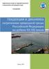 Тенденции и динамика загрязнения природной среды Российской Федерации на рубеже XX-XXI веков
